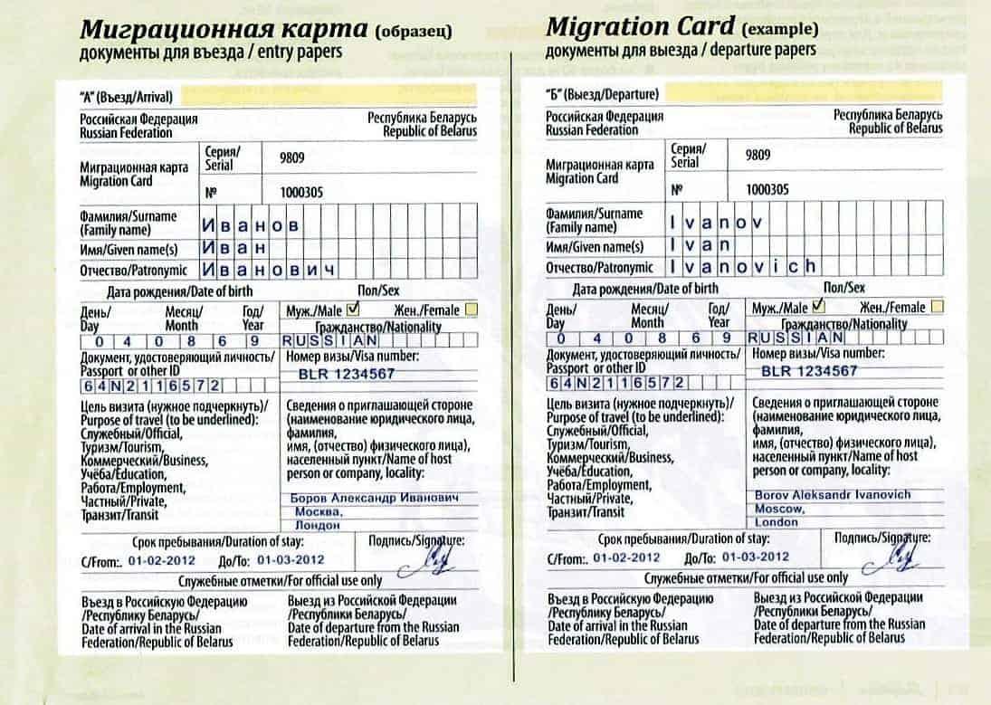Beispiel Migrationskarte Russland / Russland Visum