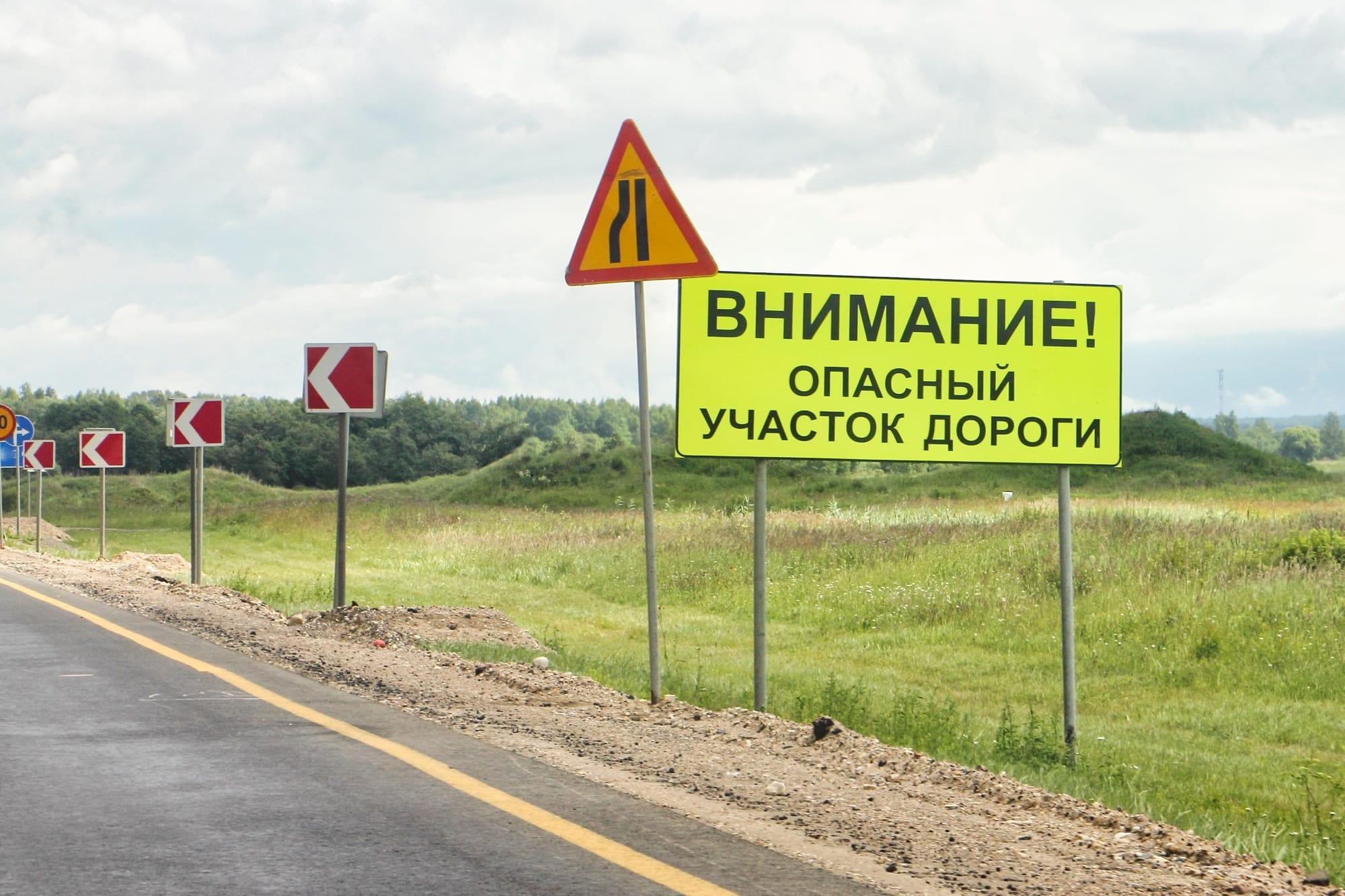 Verkehrsschild Russland ©ilmarinfoto/depositphotos.com